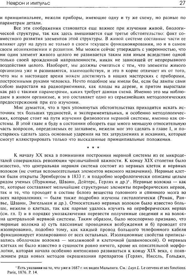 DJVU. Современные искания в физиологии нервного процесса. Бернштейн Н. А. Страница 26. Читать онлайн