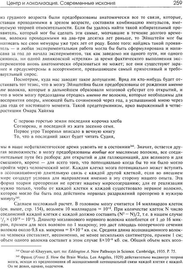 DJVU. Современные искания в физиологии нервного процесса. Бернштейн Н. А. Страница 260. Читать онлайн