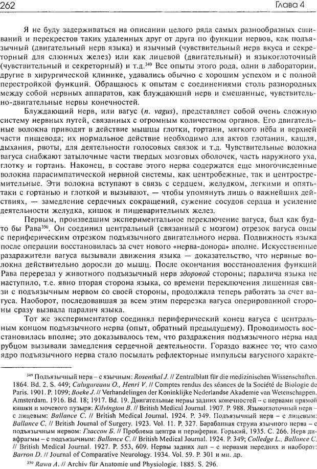 DJVU. Современные искания в физиологии нервного процесса. Бернштейн Н. А. Страница 263. Читать онлайн