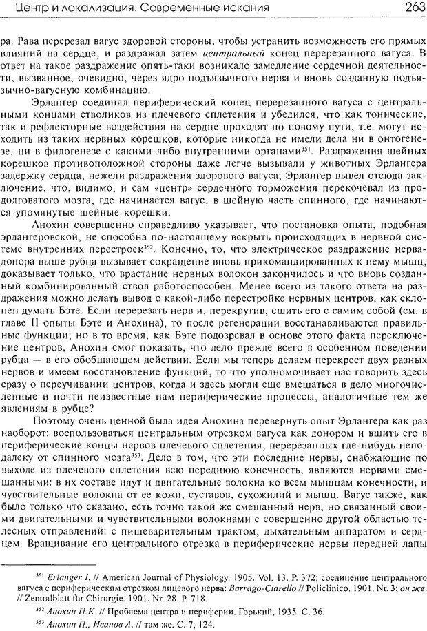 DJVU. Современные искания в физиологии нервного процесса. Бернштейн Н. А. Страница 264. Читать онлайн