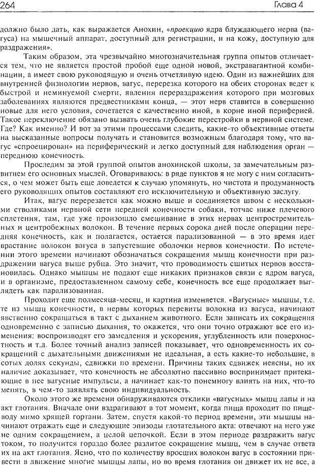DJVU. Современные искания в физиологии нервного процесса. Бернштейн Н. А. Страница 265. Читать онлайн