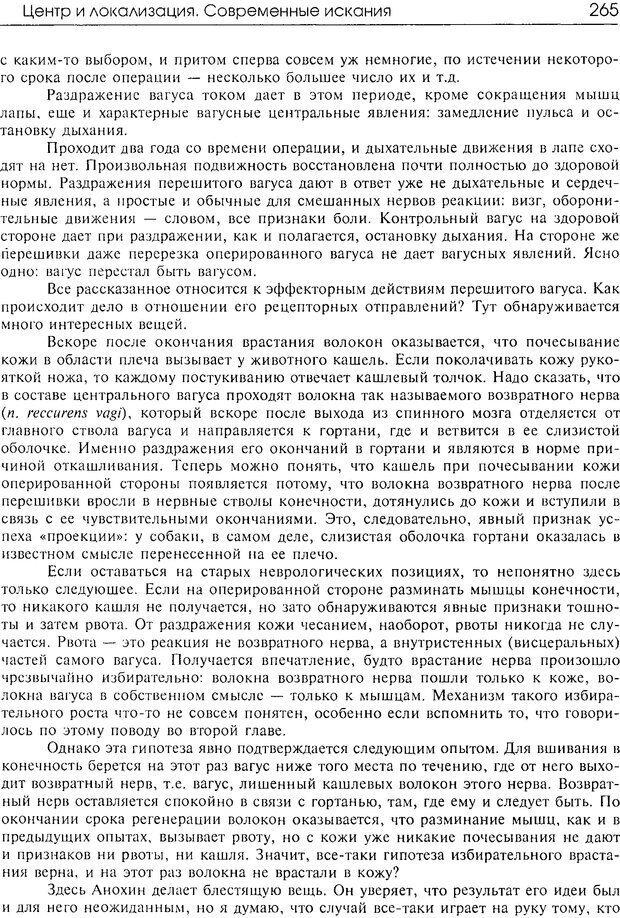 DJVU. Современные искания в физиологии нервного процесса. Бернштейн Н. А. Страница 266. Читать онлайн