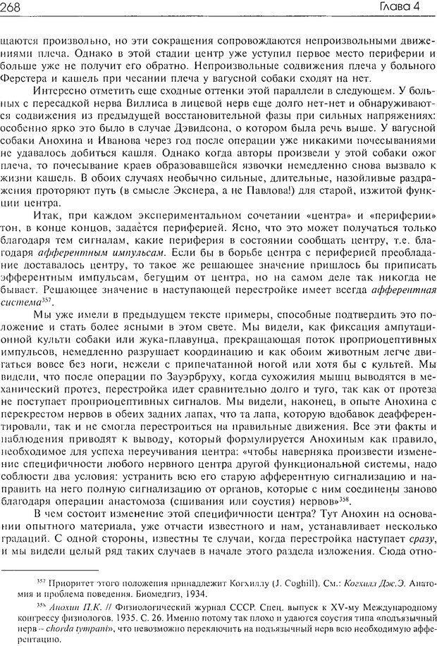 DJVU. Современные искания в физиологии нервного процесса. Бернштейн Н. А. Страница 269. Читать онлайн