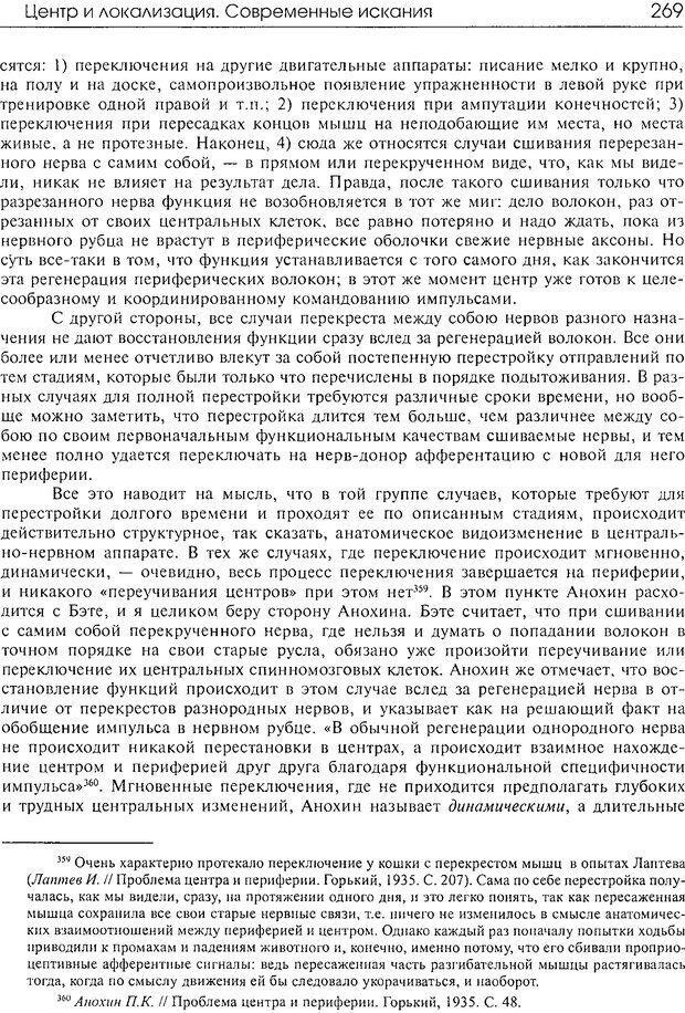 DJVU. Современные искания в физиологии нервного процесса. Бернштейн Н. А. Страница 270. Читать онлайн