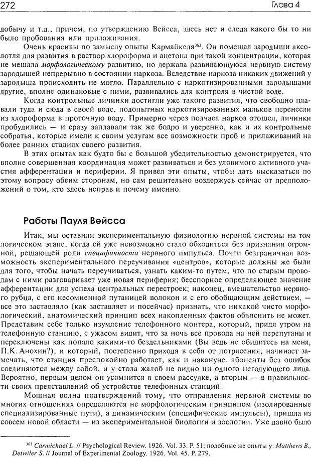 DJVU. Современные искания в физиологии нервного процесса. Бернштейн Н. А. Страница 273. Читать онлайн