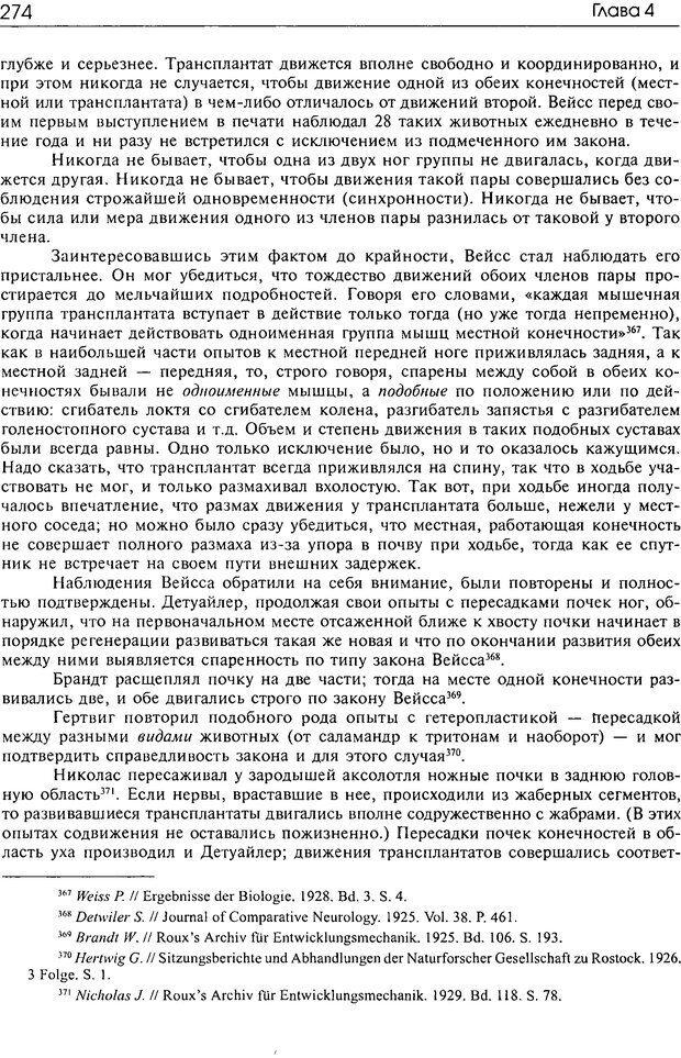 DJVU. Современные искания в физиологии нервного процесса. Бернштейн Н. А. Страница 275. Читать онлайн