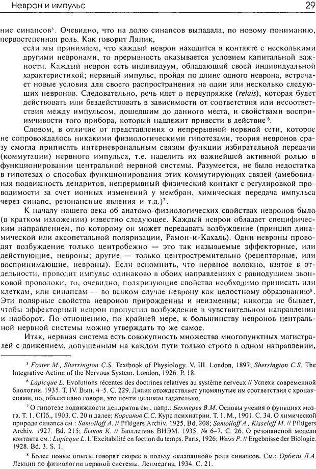 DJVU. Современные искания в физиологии нервного процесса. Бернштейн Н. А. Страница 28. Читать онлайн