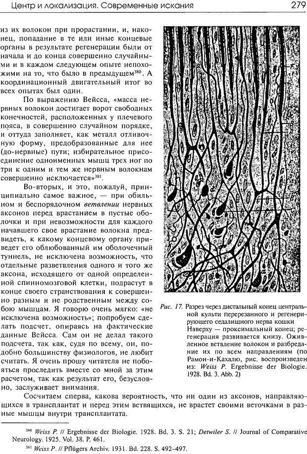 DJVU. Современные искания в физиологии нервного процесса. Бернштейн Н. А. Страница 280. Читать онлайн