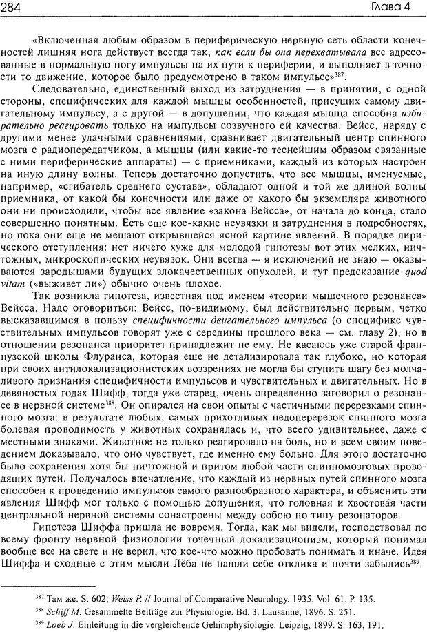 DJVU. Современные искания в физиологии нервного процесса. Бернштейн Н. А. Страница 285. Читать онлайн
