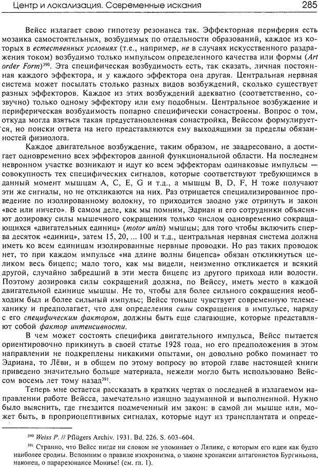 DJVU. Современные искания в физиологии нервного процесса. Бернштейн Н. А. Страница 286. Читать онлайн