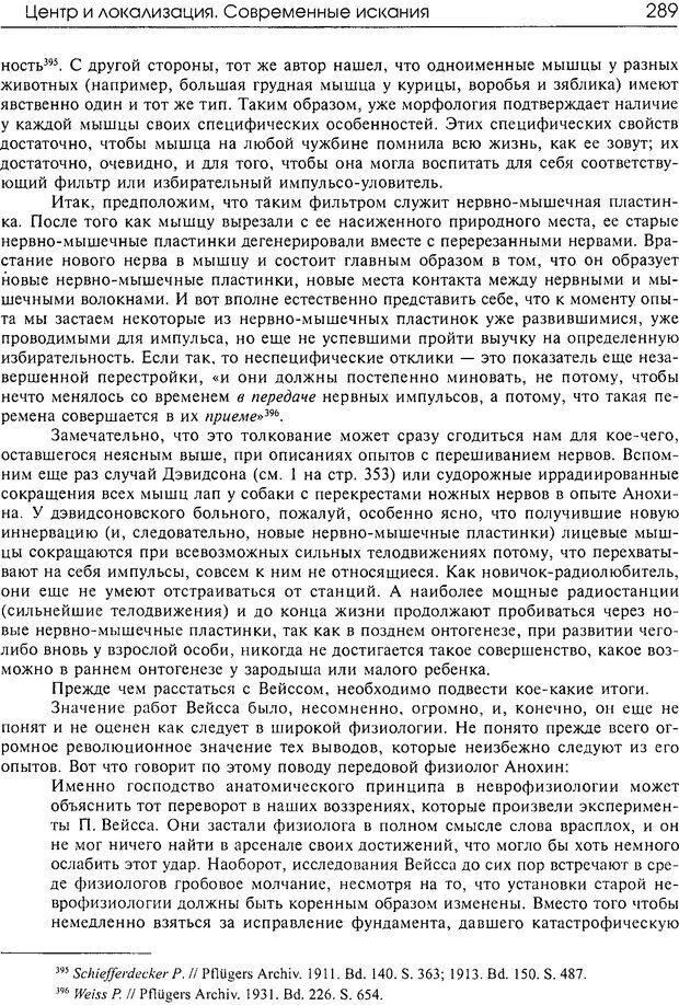 DJVU. Современные искания в физиологии нервного процесса. Бернштейн Н. А. Страница 290. Читать онлайн