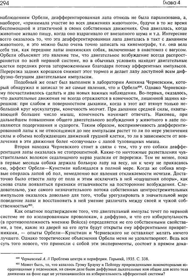 DJVU. Современные искания в физиологии нервного процесса. Бернштейн Н. А. Страница 295. Читать онлайн