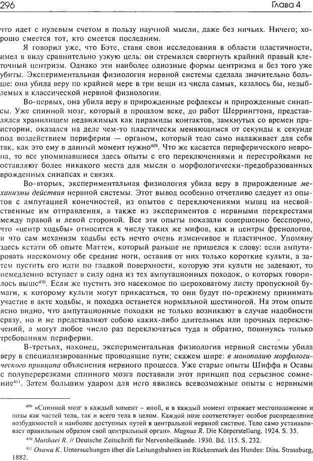 DJVU. Современные искания в физиологии нервного процесса. Бернштейн Н. А. Страница 297. Читать онлайн
