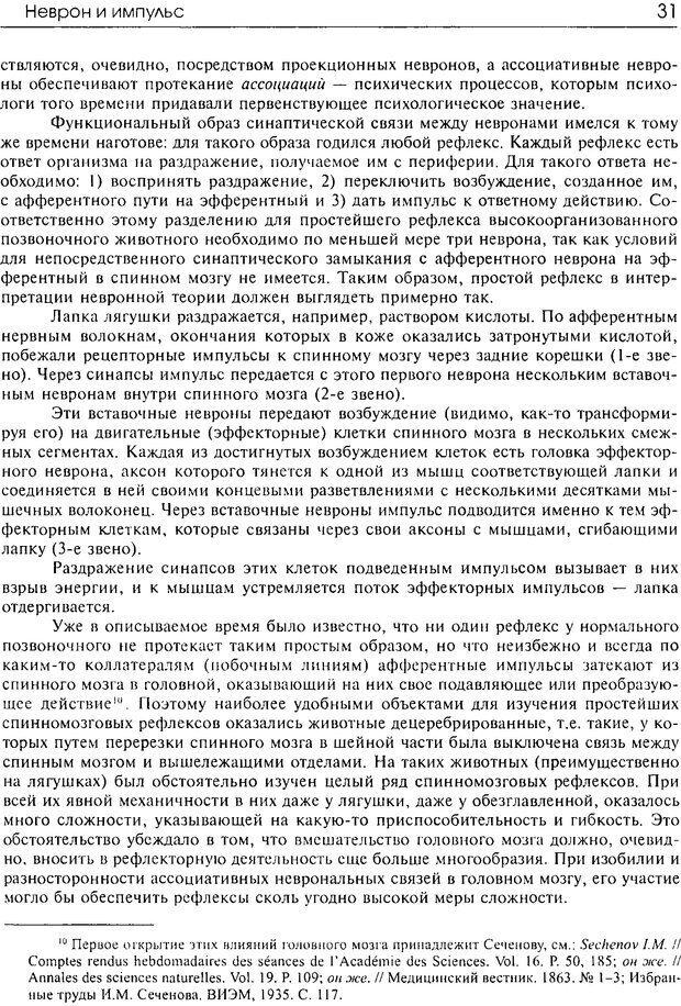 DJVU. Современные искания в физиологии нервного процесса. Бернштейн Н. А. Страница 30. Читать онлайн