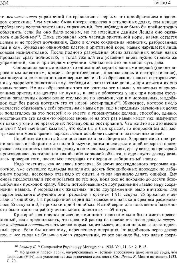 DJVU. Современные искания в физиологии нервного процесса. Бернштейн Н. А. Страница 305. Читать онлайн