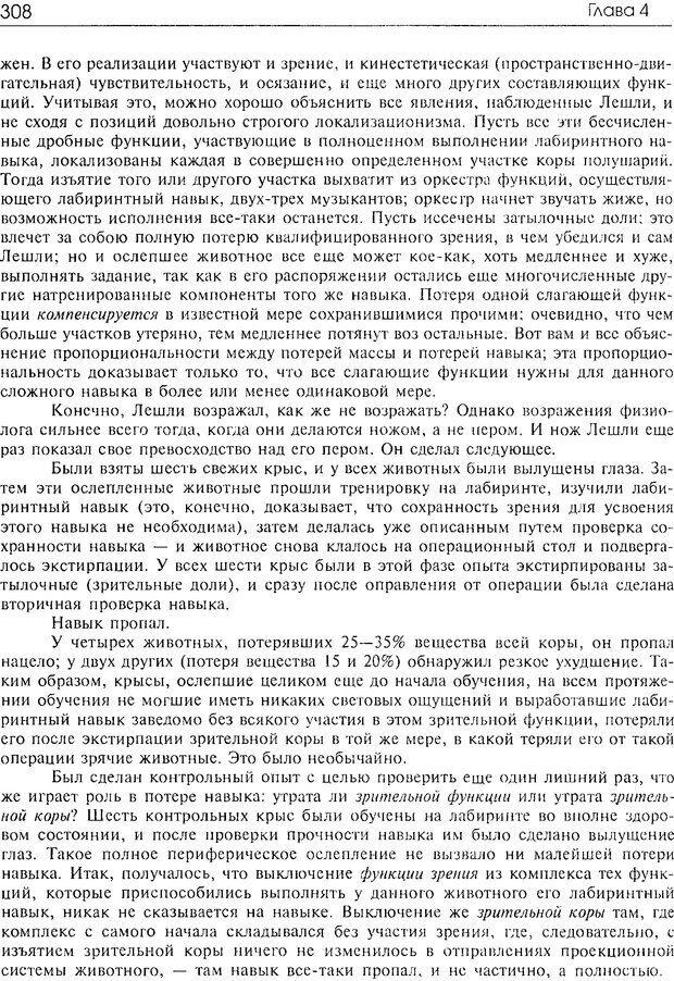 DJVU. Современные искания в физиологии нервного процесса. Бернштейн Н. А. Страница 309. Читать онлайн