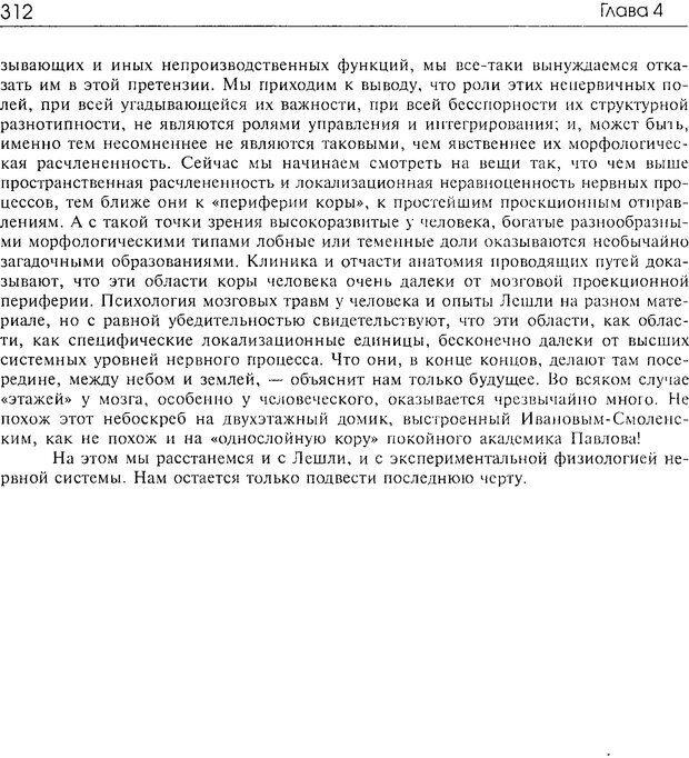 DJVU. Современные искания в физиологии нервного процесса. Бернштейн Н. А. Страница 313. Читать онлайн