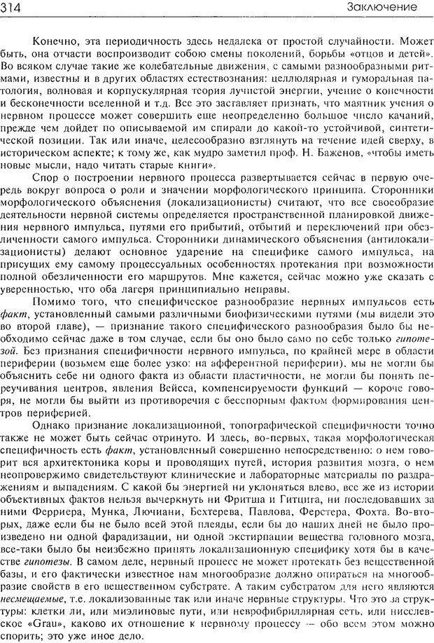 DJVU. Современные искания в физиологии нервного процесса. Бернштейн Н. А. Страница 315. Читать онлайн
