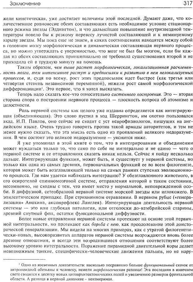 DJVU. Современные искания в физиологии нервного процесса. Бернштейн Н. А. Страница 318. Читать онлайн