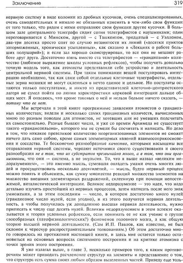 DJVU. Современные искания в физиологии нервного процесса. Бернштейн Н. А. Страница 320. Читать онлайн