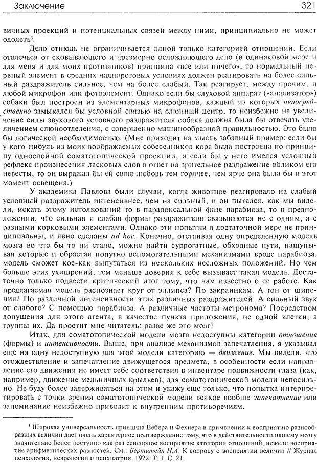 DJVU. Современные искания в физиологии нервного процесса. Бернштейн Н. А. Страница 322. Читать онлайн