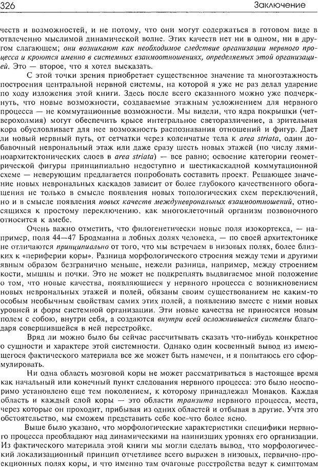 DJVU. Современные искания в физиологии нервного процесса. Бернштейн Н. А. Страница 327. Читать онлайн