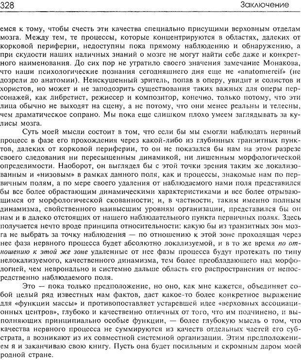 DJVU. Современные искания в физиологии нервного процесса. Бернштейн Н. А. Страница 329. Читать онлайн