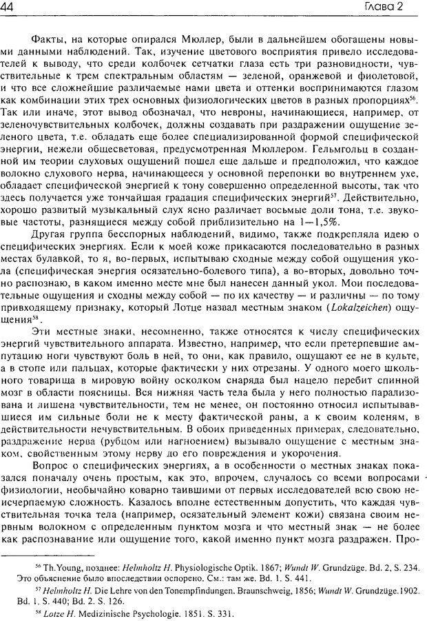 DJVU. Современные искания в физиологии нервного процесса. Бернштейн Н. А. Страница 43. Читать онлайн
