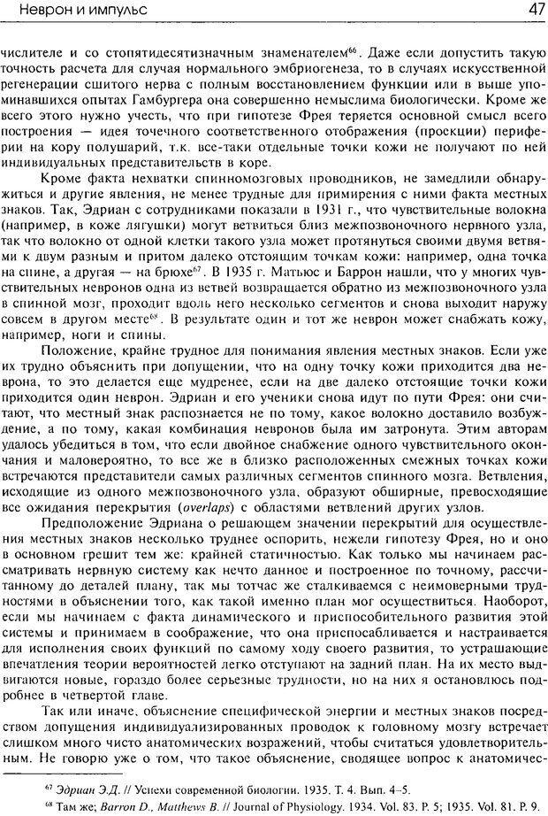 DJVU. Современные искания в физиологии нервного процесса. Бернштейн Н. А. Страница 46. Читать онлайн