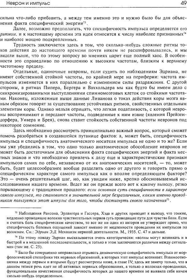 DJVU. Современные искания в физиологии нервного процесса. Бернштейн Н. А. Страница 48. Читать онлайн