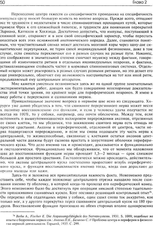 DJVU. Современные искания в физиологии нервного процесса. Бернштейн Н. А. Страница 49. Читать онлайн