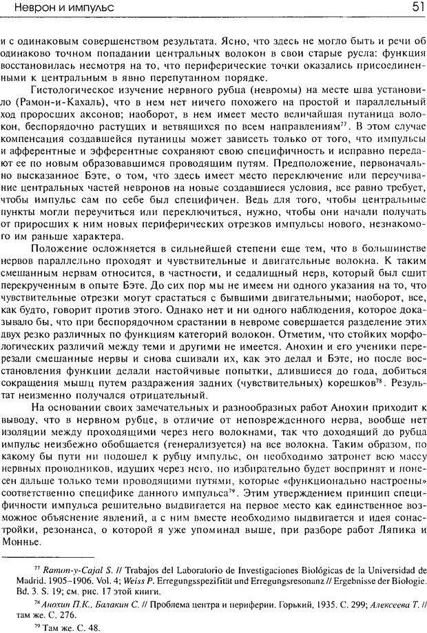 DJVU. Современные искания в физиологии нервного процесса. Бернштейн Н. А. Страница 50. Читать онлайн