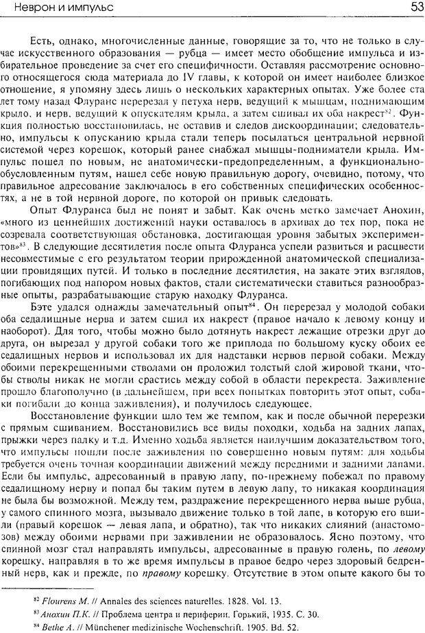 DJVU. Современные искания в физиологии нервного процесса. Бернштейн Н. А. Страница 52. Читать онлайн