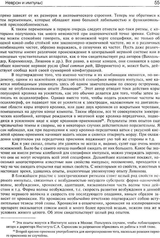DJVU. Современные искания в физиологии нервного процесса. Бернштейн Н. А. Страница 54. Читать онлайн