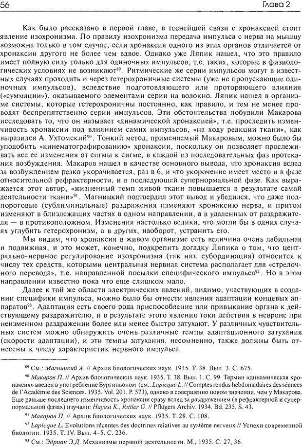 DJVU. Современные искания в физиологии нервного процесса. Бернштейн Н. А. Страница 55. Читать онлайн