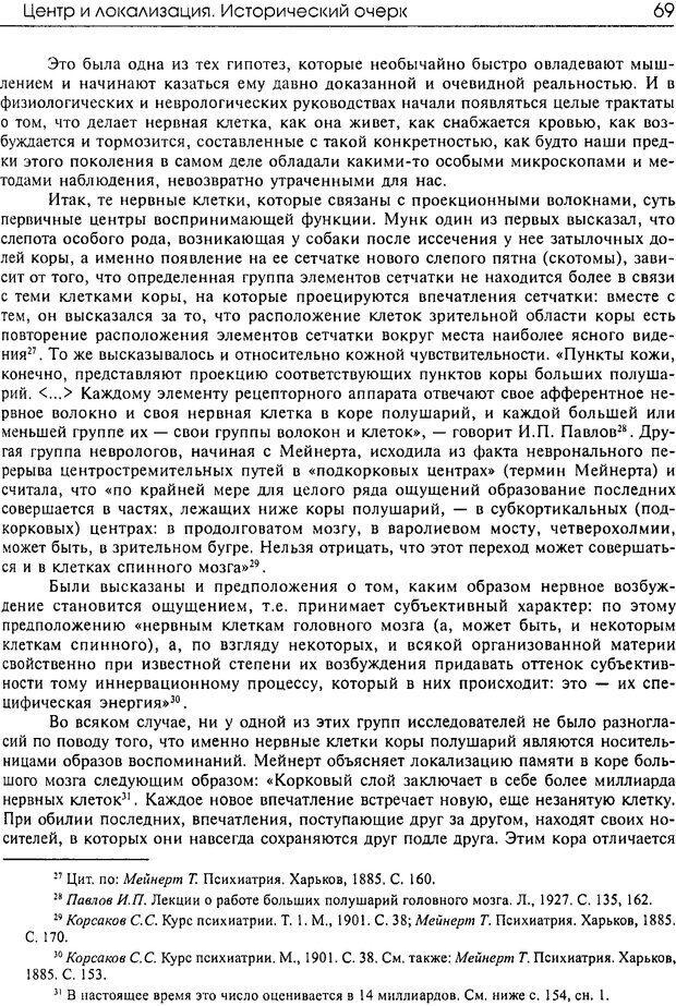 DJVU. Современные искания в физиологии нервного процесса. Бернштейн Н. А. Страница 68. Читать онлайн