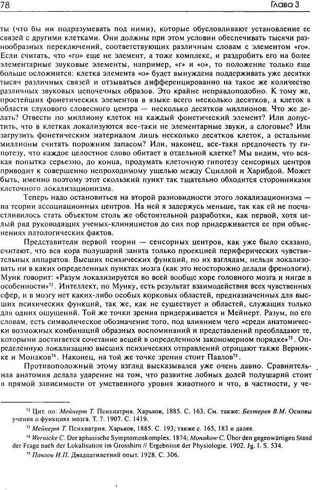DJVU. Современные искания в физиологии нервного процесса. Бернштейн Н. А. Страница 77. Читать онлайн