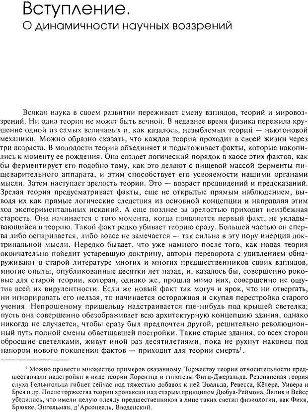 DJVU. Современные искания в физиологии нервного процесса. Бернштейн Н. А. Страница 8. Читать онлайн