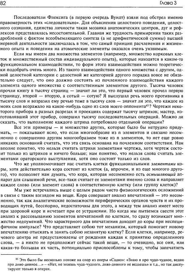 DJVU. Современные искания в физиологии нервного процесса. Бернштейн Н. А. Страница 81. Читать онлайн