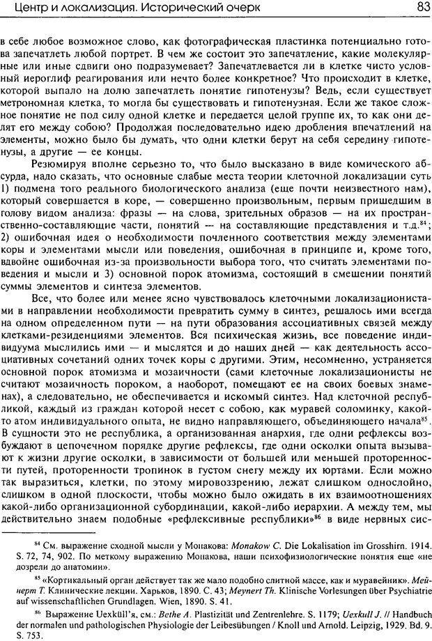 DJVU. Современные искания в физиологии нервного процесса. Бернштейн Н. А. Страница 82. Читать онлайн