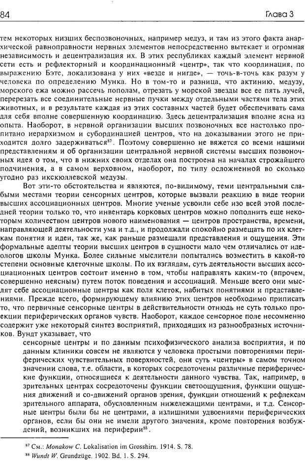 DJVU. Современные искания в физиологии нервного процесса. Бернштейн Н. А. Страница 83. Читать онлайн
