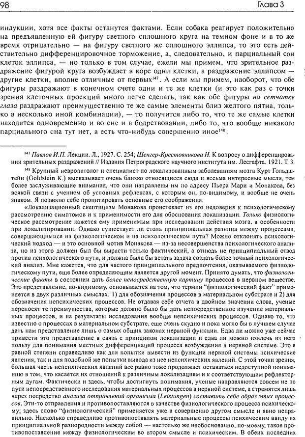 DJVU. Современные искания в физиологии нервного процесса. Бернштейн Н. А. Страница 97. Читать онлайн