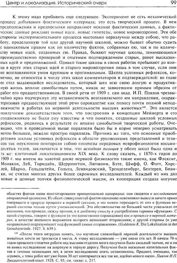DJVU. Современные искания в физиологии нервного процесса. Бернштейн Н. А. Страница 98. Читать онлайн