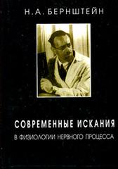 Современные искания в физиологии нервного процесса, Бернштейн Николай