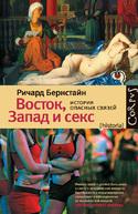 Восток, Запад и секс. История опасных связей, Бернстайн Ричард