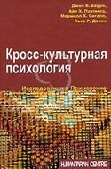 Кросс-культурная психология. Исследования и применение, Сигалл Маршалл