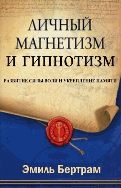 """Обложка книги """"Личный магнетизм и гипнотизм. Развитие силы воли и укрепление памяти"""""""