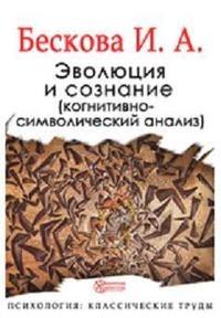 """Обложка книги """"Эволюция и сознание. Когнитивно-символический анализ"""""""