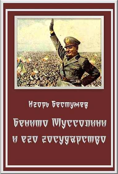 "Обложка книги ""Бенито Муссолини и его государство"""