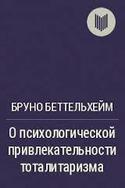 О психологической привлекательности тоталитаризма, Беттельгейм Бруно